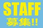 STAFF募集中!!!